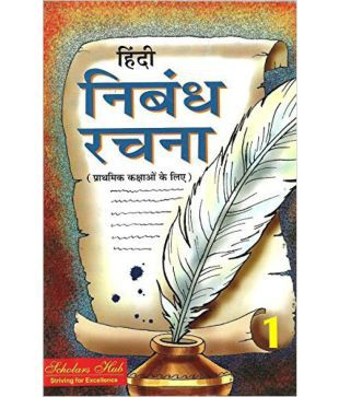 HINDI NIBHAND RACHNA 1: Buy HINDI NIBHAND RACHNA 1 Online at Low