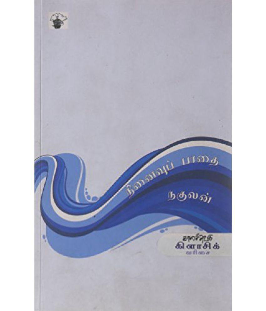 Ninaivu Pathai (Modern Tamil Classic Novel)(நினைவுப் பாதை)