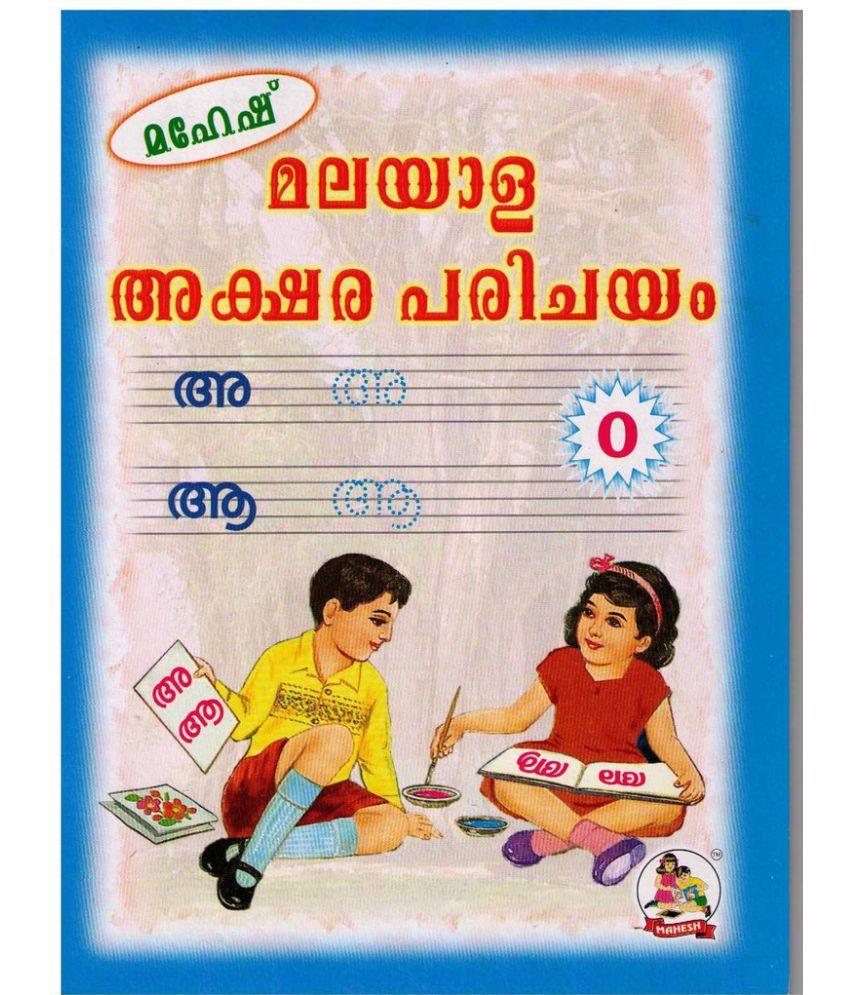 Malayalam Writing Practise Books set of 4: Buy Malayalam