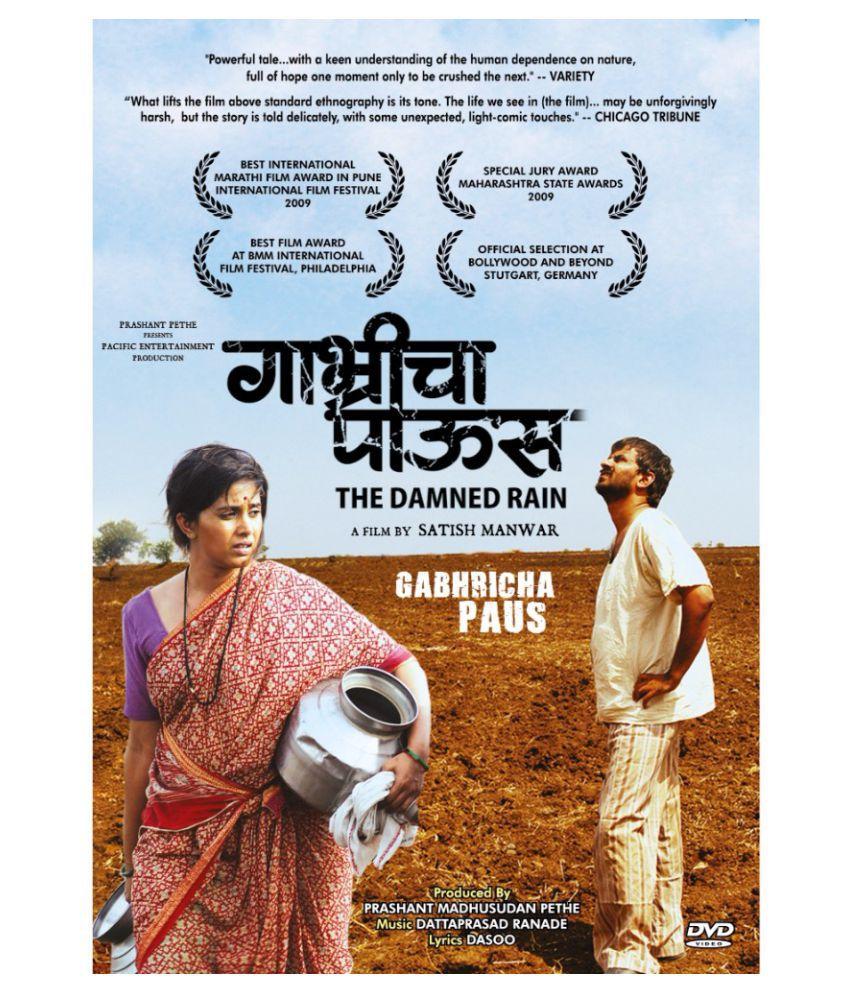 gabhricha paus full movie