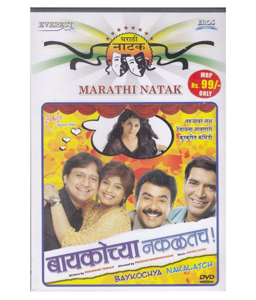 Baykochya Nakalatch ( Dvd )- Marathi Snapdeal deals