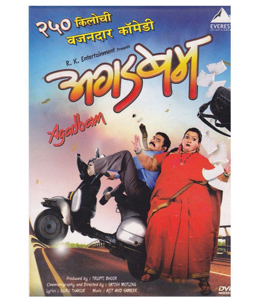 Agadbam ( Dvd )- Marathi Snapdeal deals