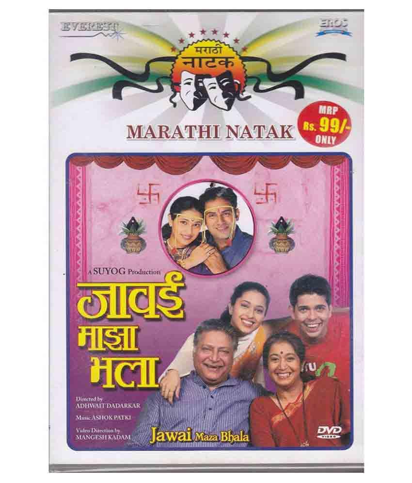 Javai Majha Bhala ( Dvd )- Marathi Snapdeal deals