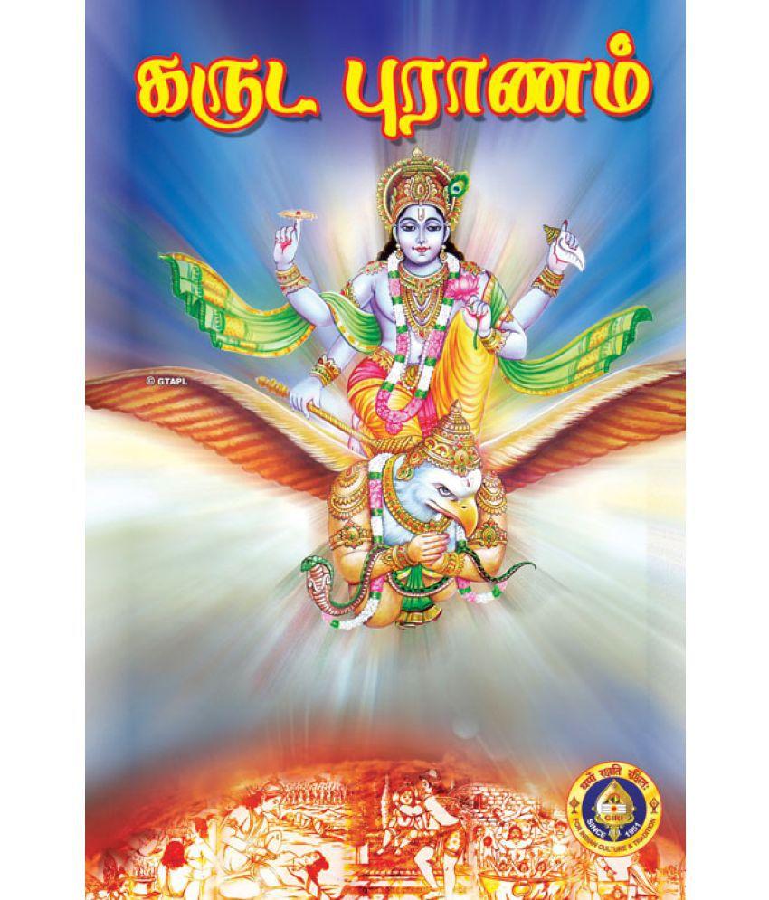 garuda puranam tamil buy garuda puranam tamil online at low rh snapdeal com