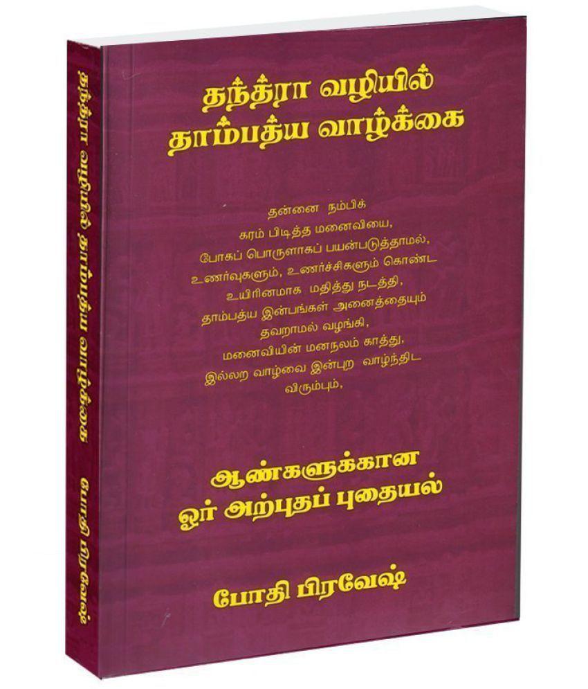 thandra vazhiyil thambathya pdf free download