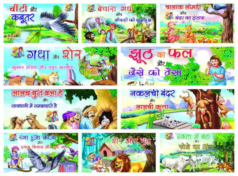 Moral Story Books For Kids Set Of 10 Hindi Buy Moral Story