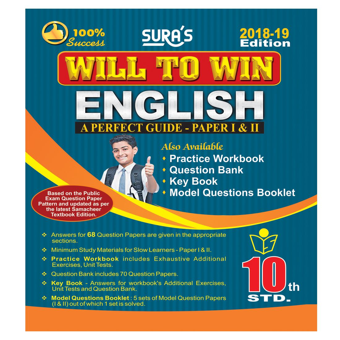 10th Standard (Will To Win) English Guide with Practice Work Book  2018(Combo Guide)