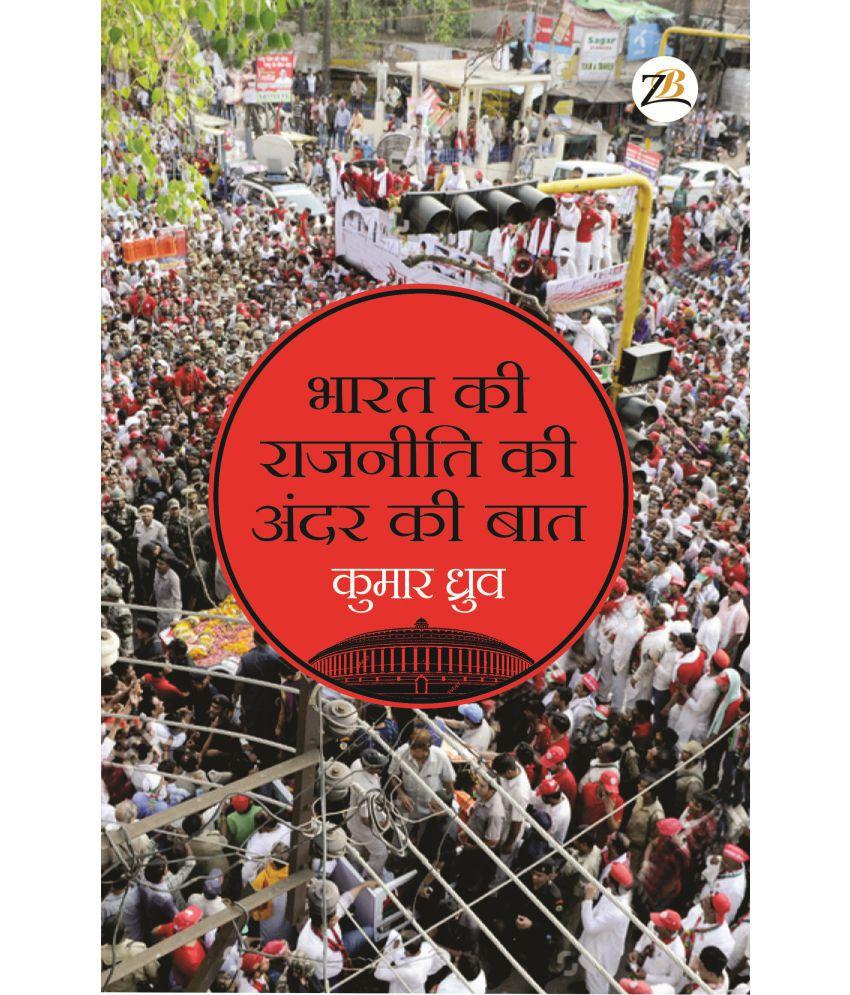 Bharat Ki Rajneeti Ki Andar Ki Baat