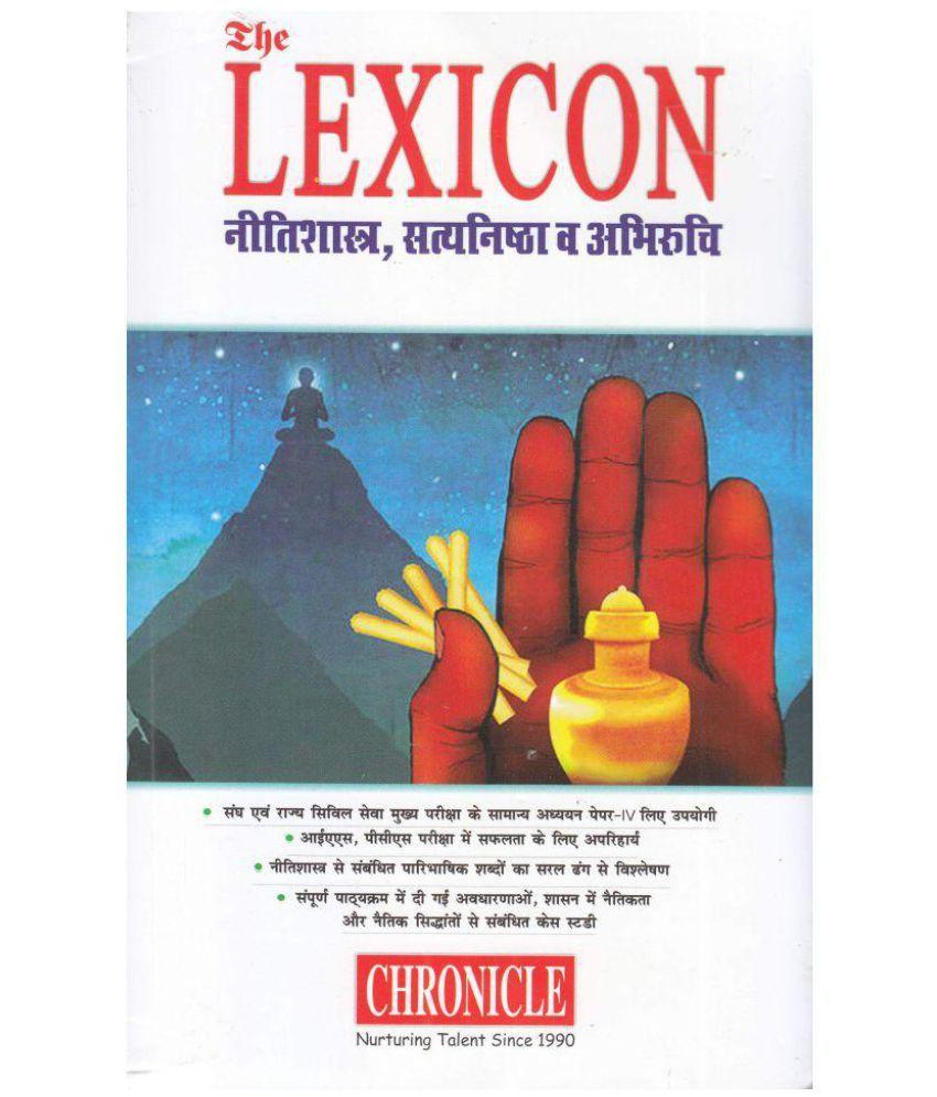 The Lexicon Nitishashtra, Satyanishtha abhiruchi by Chronicle Nuturing Talent Since 1990 (Hindi)