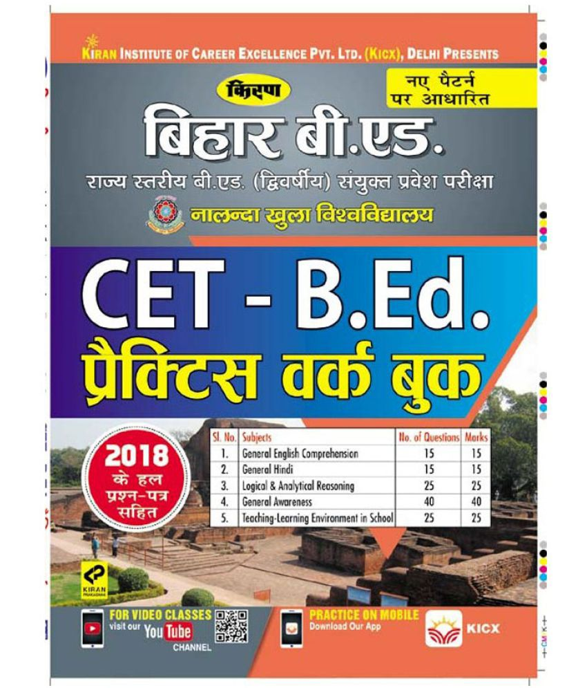 BIHAR NALANDA OPEN UNIVERSITY CET, B ED  PRACTICE WORK BOOK HINDI