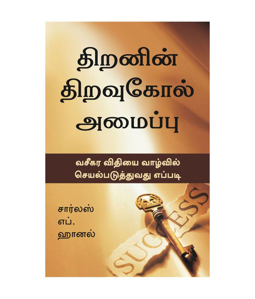 Secret Book In Tamil