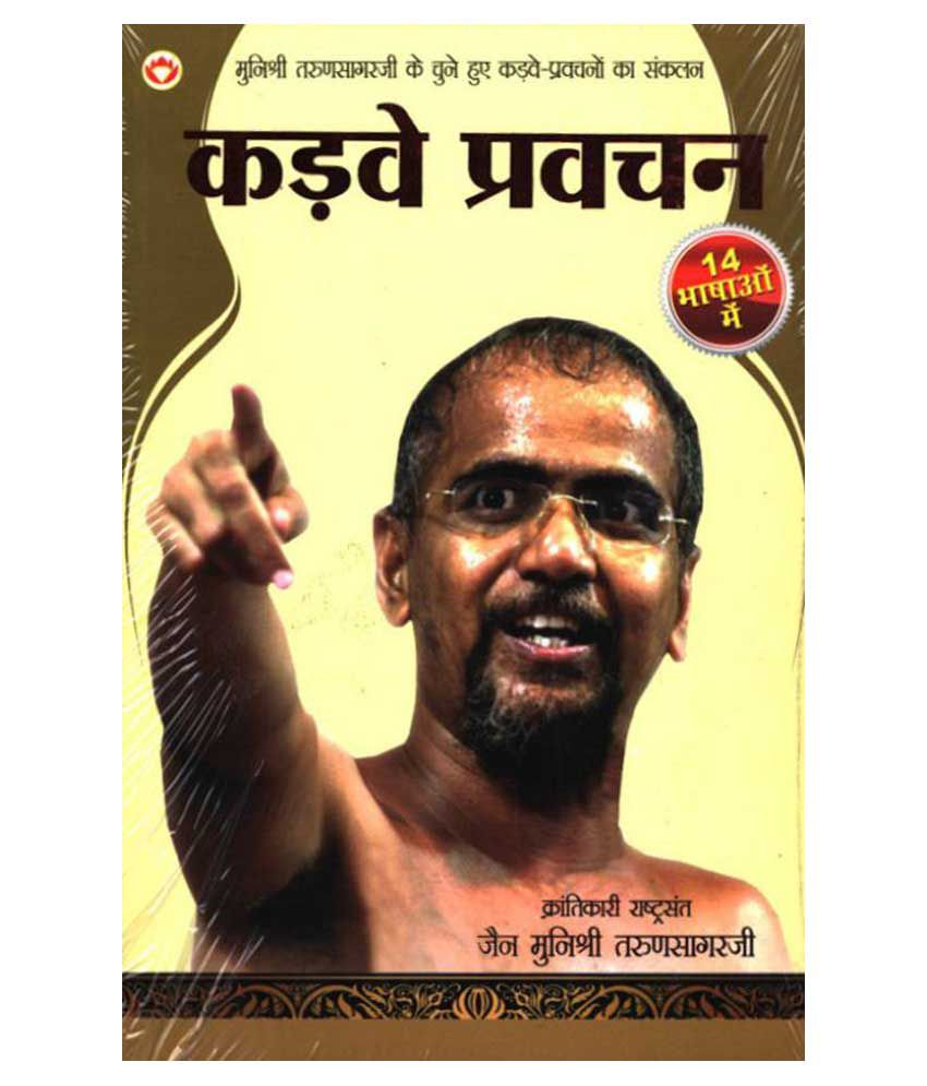 Kadve Pravachan PB Hindi