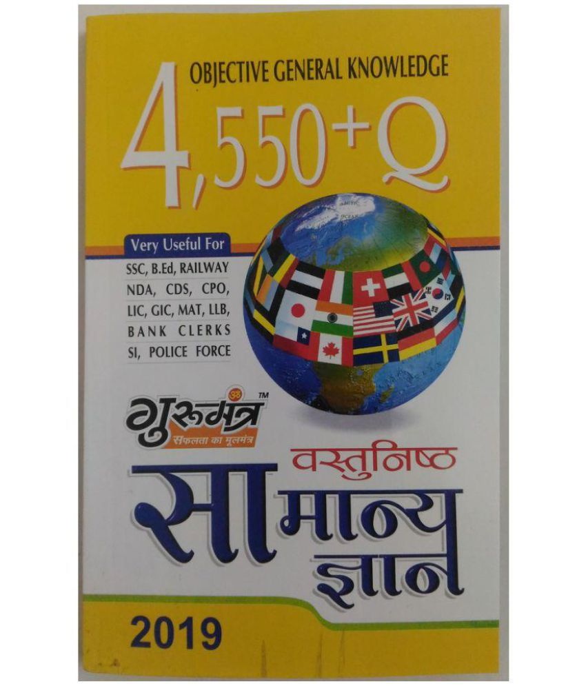 General Knowledge (Samanya Gyan)(4550+ Objective questions) 2019 In Hindi  Pages 304 (Current News, History, Geography, Economics, Civics, General