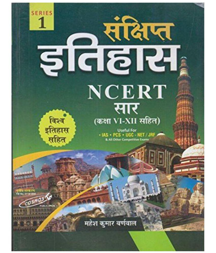 HISTORY इतिहास (Itihas NCERT Class 6 to 12 by Mahesh Kumar Burnwal) in  Hindi useful for UPSC UPPSC IAS RAILWAY SSC etc