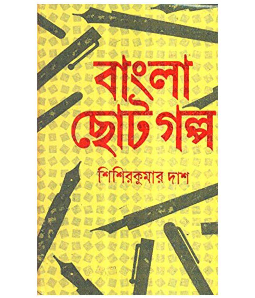 Bangla Choto Galpa