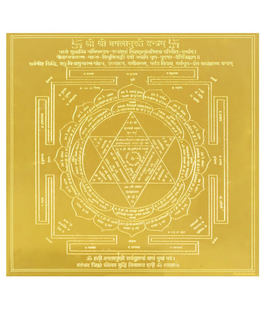 ARKAM Bagalamukhi Yantra - Gold Plated Copper (For victory over enemies and in court cases) - (6 x 6 inches, Gold)