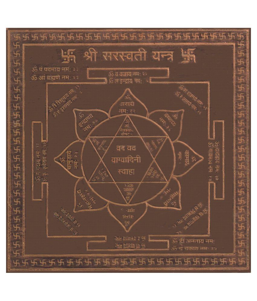 ARKAM Saraswati Yantra - Copper (For educational prowess) - (6 x 6 inches, Brown)