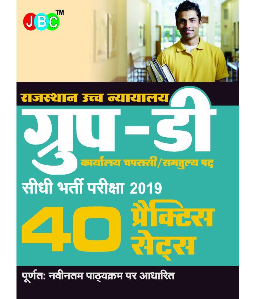 40 Practice Sets: Rajasthan Ucch Nyayalaya Group D (Based On Latest Exam Pattern)