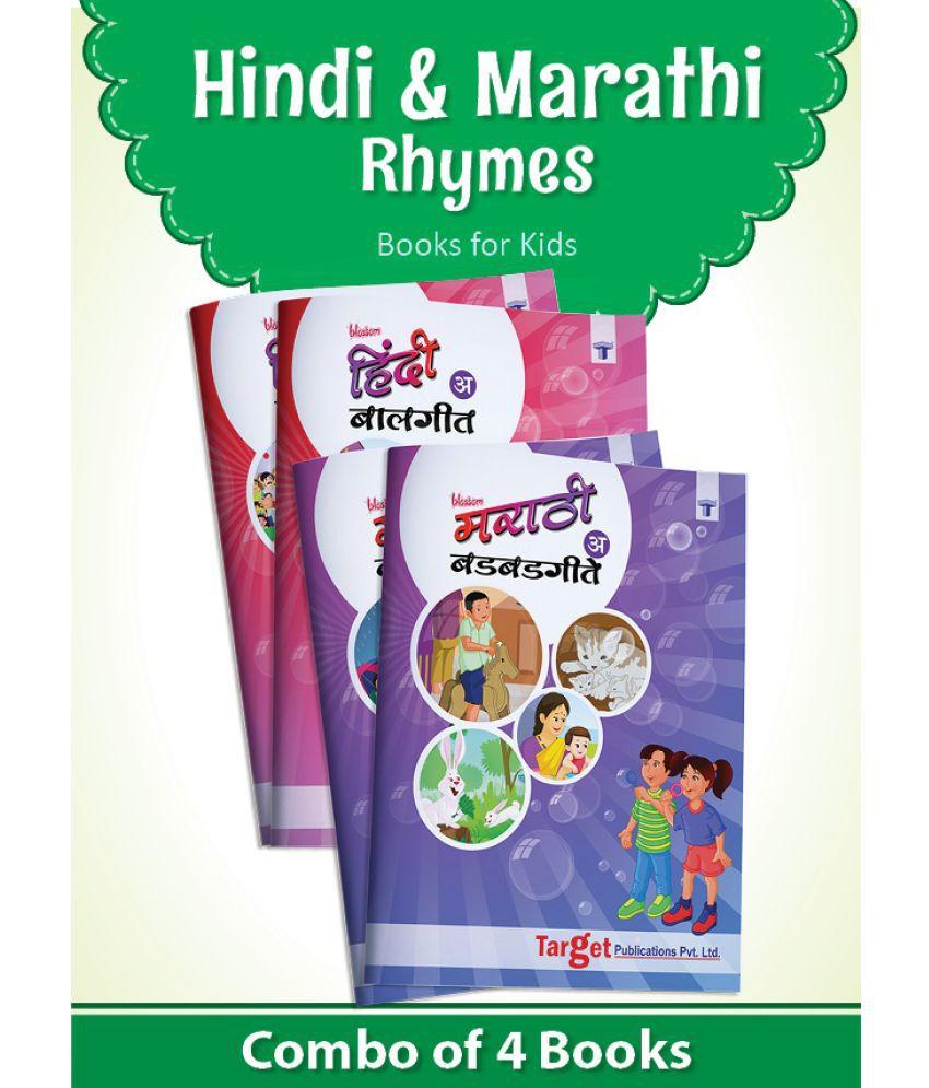 Blossom Marathi and Hindi Rhymes SDL 1 5098a