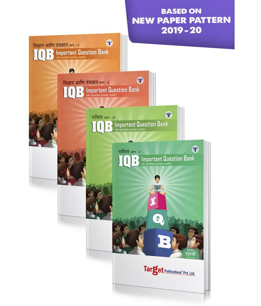 Std 10 Maths and Science Important Question Bank (IQB) Books | Marathi Medium | Most Likely Questions with Solutions | SSC Maharashtra State Board | Std 10th New Paper Pattern | Set of 4 Books