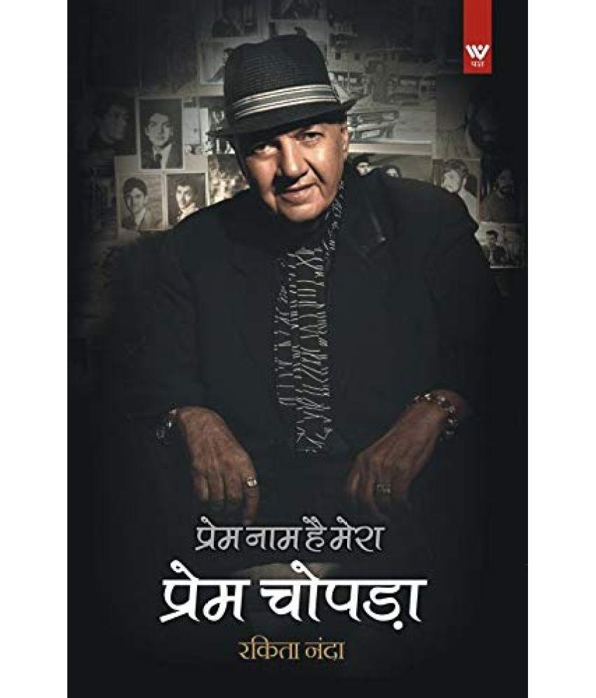 Prem Naam Hain Mera - Prem Chopra (Hindi) Paperback by Rakita Nanda & Shruti Agarwal