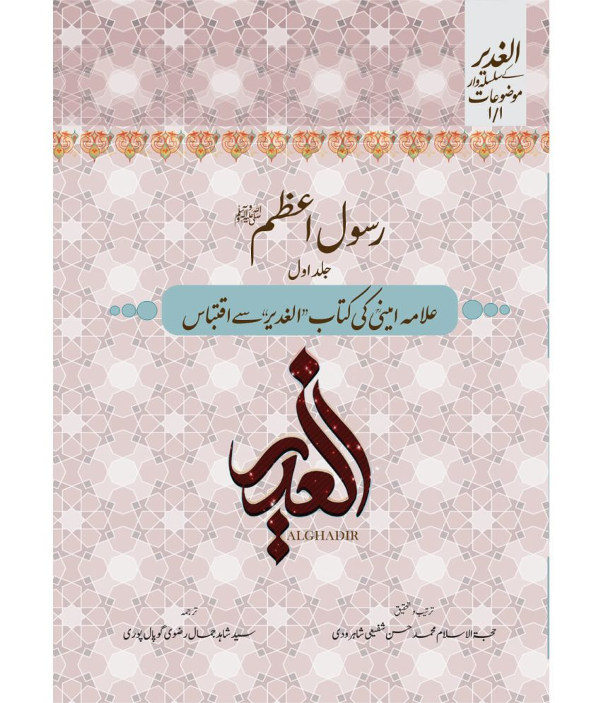 Rasool-e-Aazam(PBUH) Vol. 1