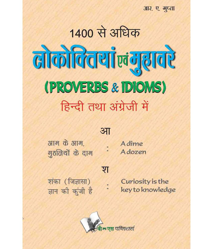 1400 Se Adhik Lokoktiya (Eng-Hindi)