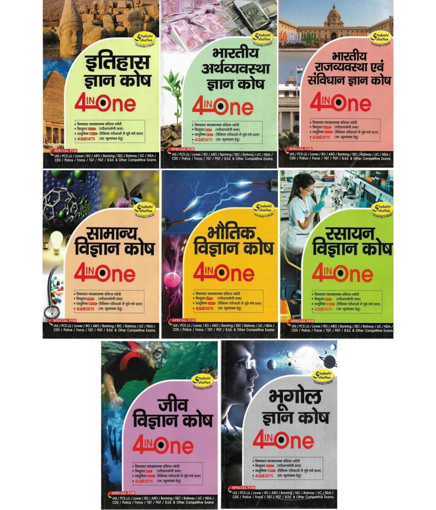 SET OF 8 BOOKS Physics Chemistry Biology General Science History Geography  Civics Economics Constitution of India in Hindi ( useful for IAS PCS Police