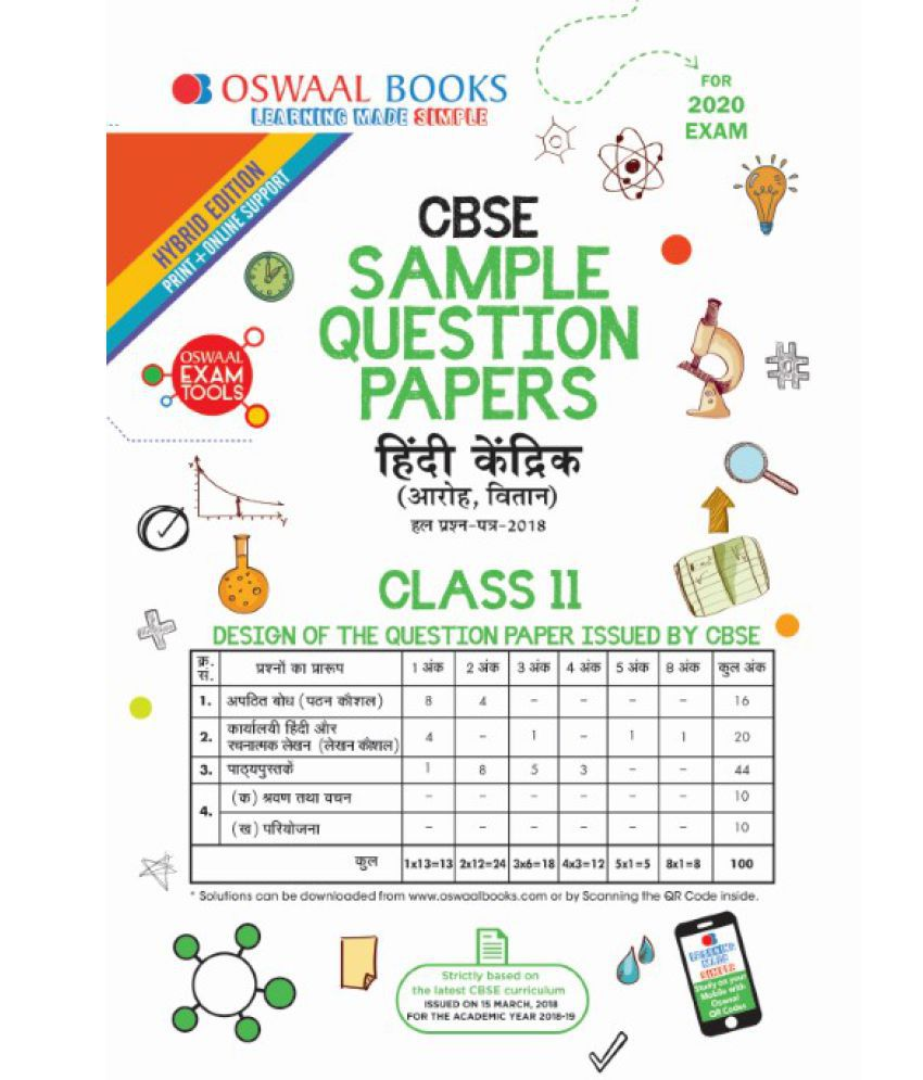 Oswaal CBSE Sample Question Paper Class 11 Hindi Core (For March 2020 Exam)