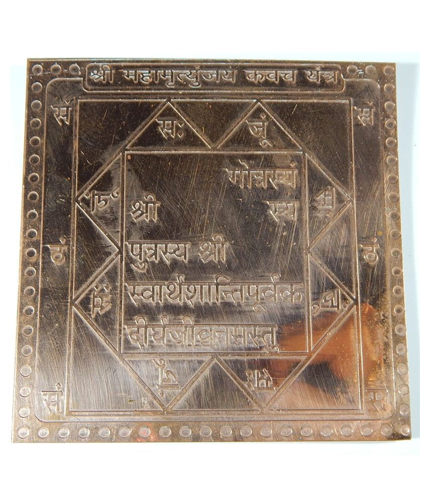 Urancia® Mahamrityunjay Yantra Copper Plated for Pooja
