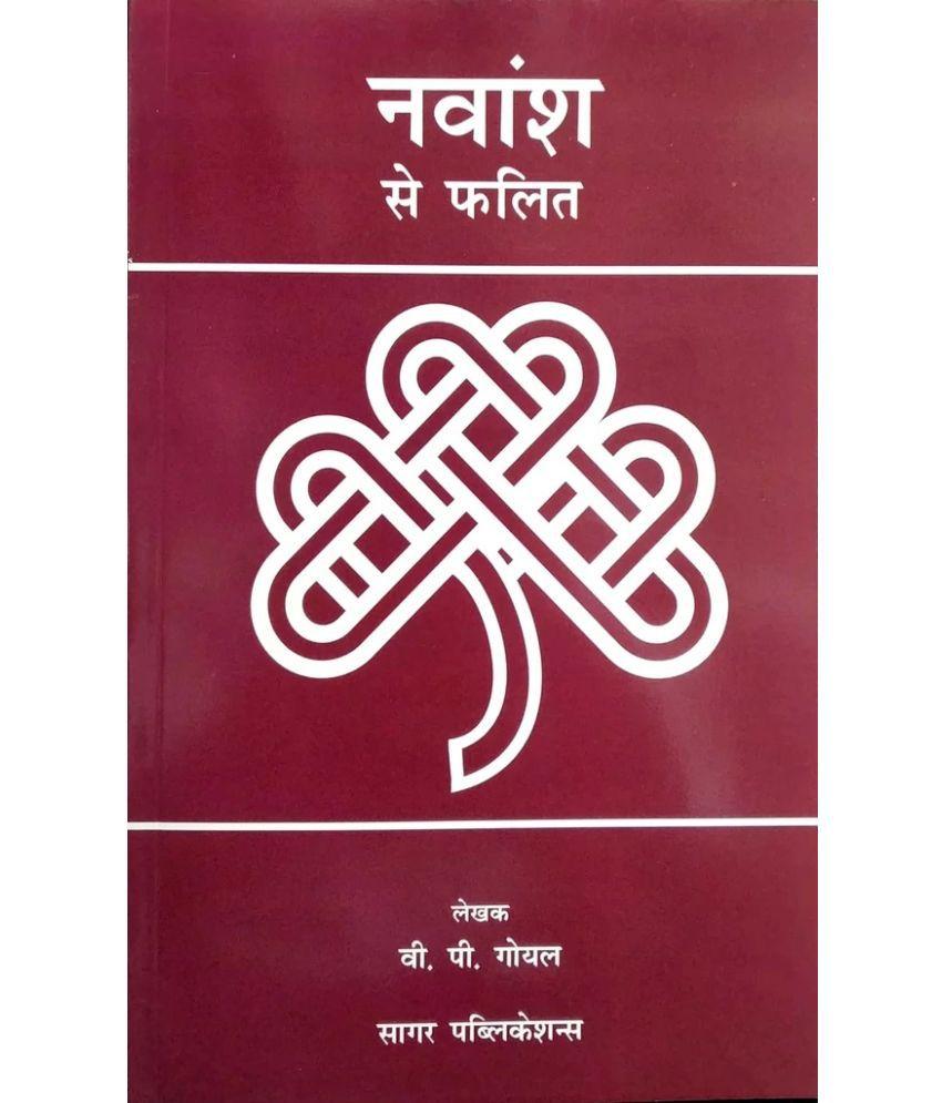 Navamsha se Phalit - Hindi: Buy Navamsha se Phalit - Hindi ...