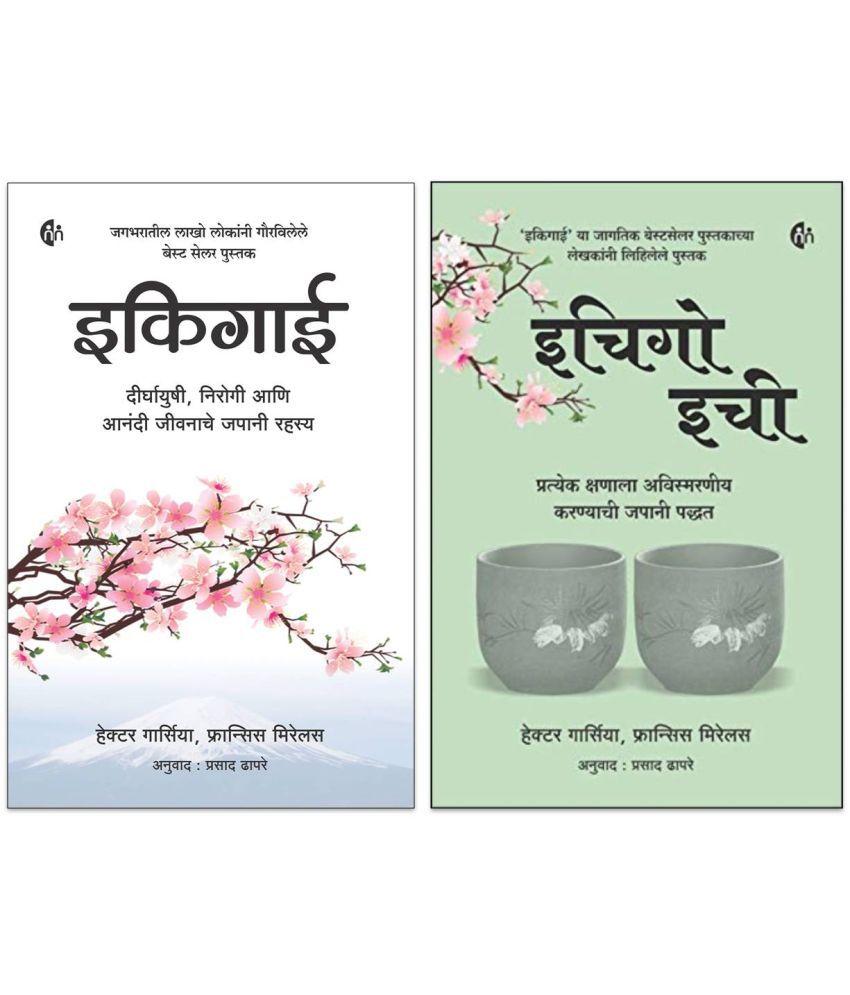 Ikigai = Ichigo Ichie (Set of 2 Marathi books)
