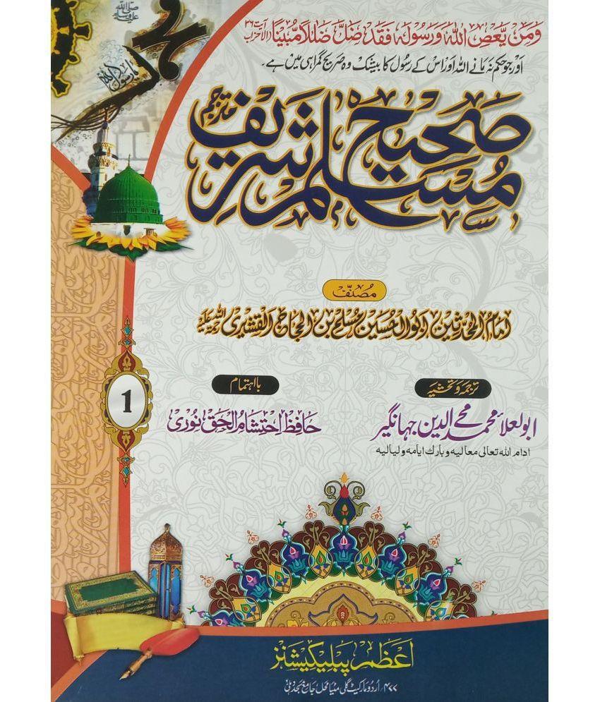 Sahih Muslim Sharif Mutarjam Urdu translate of hadith 3 Vol set