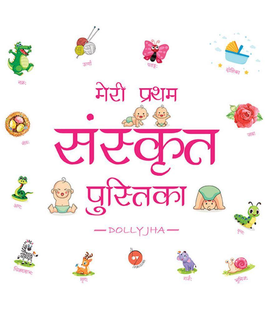 Meri Pratham Sanskrit Pustika