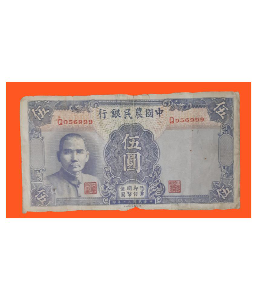 1936 VARY VARY RARE Farmers Bank of China 5 YUAN 90 YEAR OLD NOTE